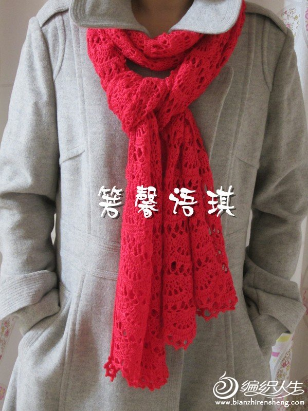 别样红の围巾