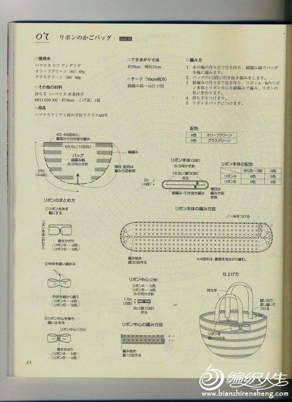 bag-94-3.jpg
