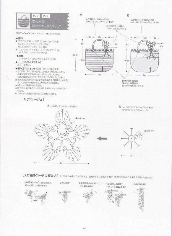 bag-98-3.jpg
