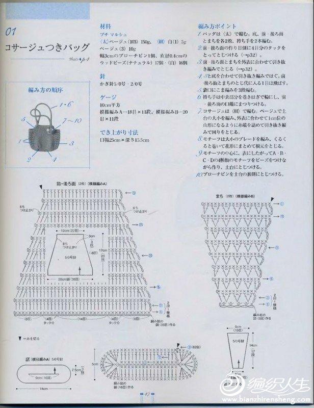 bag-21-2.jpg