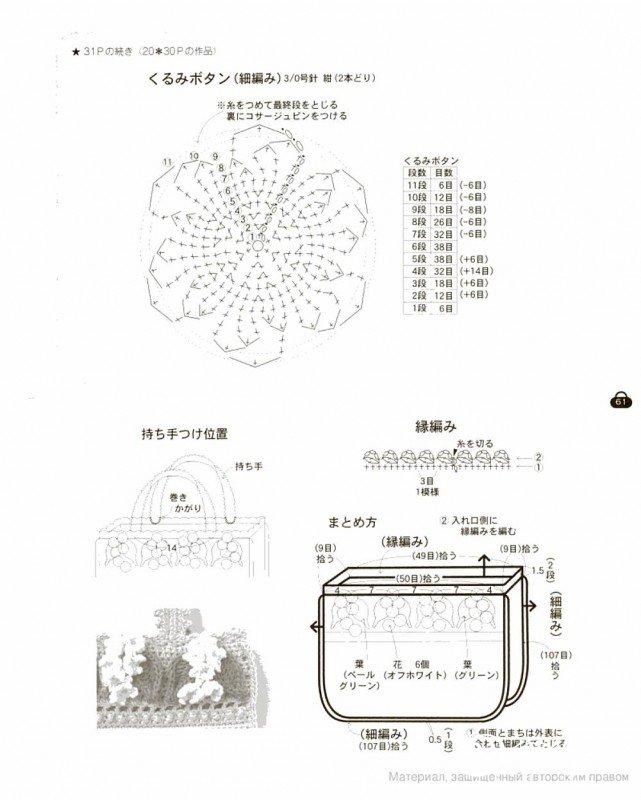 bag-38-3.jpg