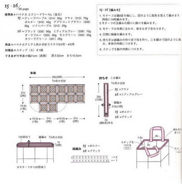 bag-43-2.jpg