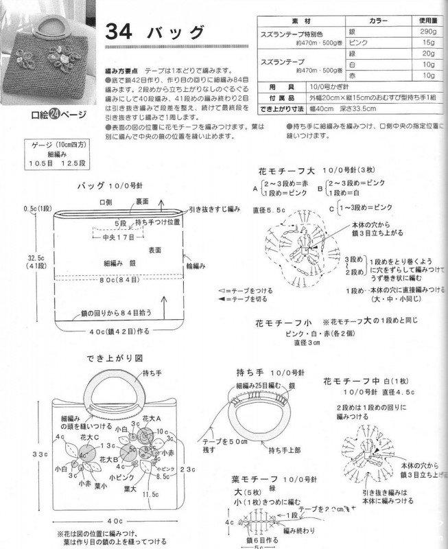 bag-66-2.jpg