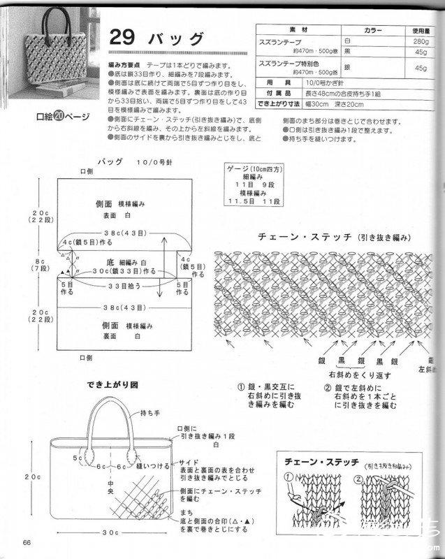bag-67-2.jpg