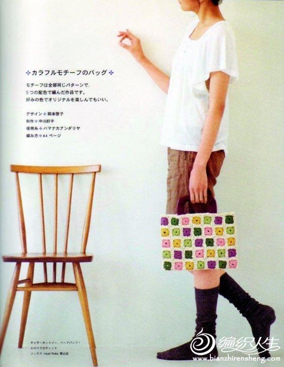 bag-76-2.jpg