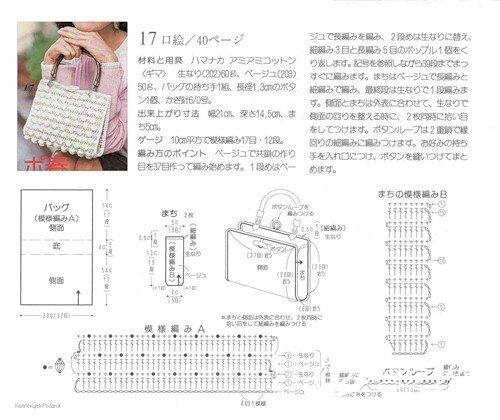 bag-79-2.jpg
