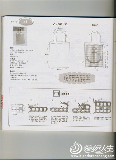 bag-a23-2.jpg