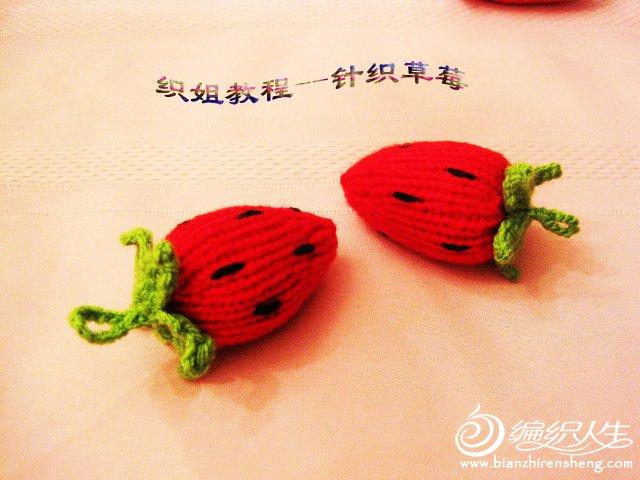 织姐教程--针织草莓。 (4).jpg