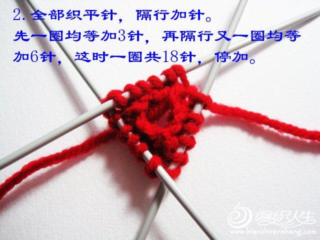 织姐教程--针织草莓。 (6).jpg