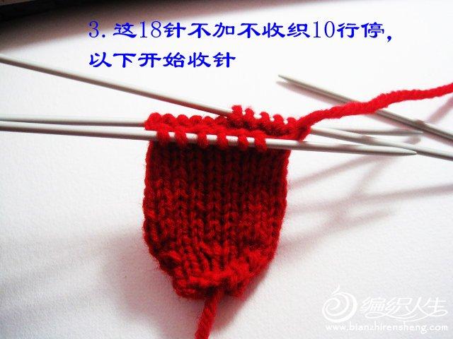 织姐教程--针织草莓。 (7).jpg
