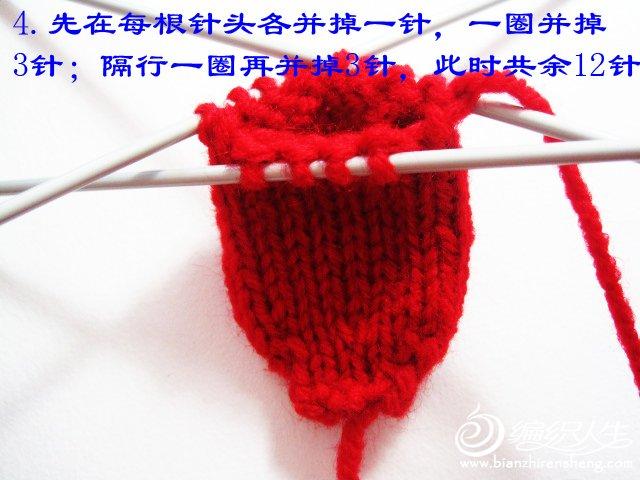 织姐教程--针织草莓。 (8).jpg