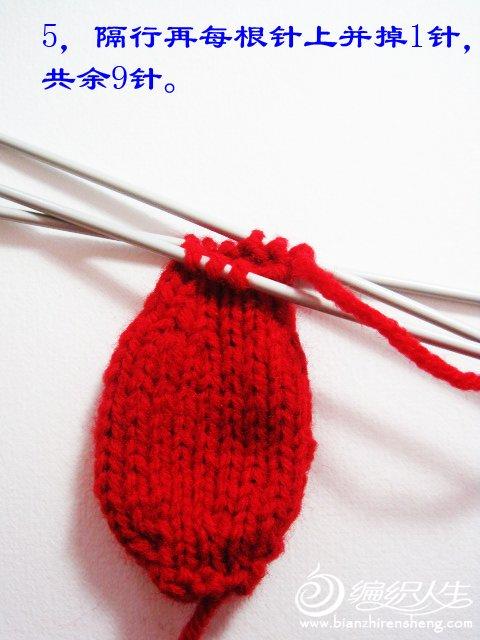 织姐教程--针织草莓。 (9).jpg