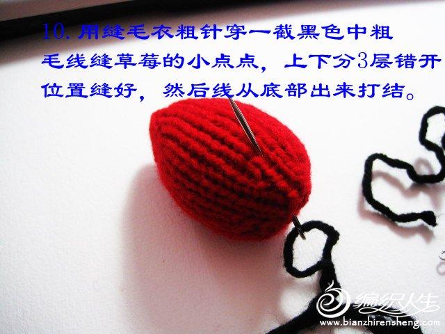 织姐教程--针织草莓。 (14).jpg