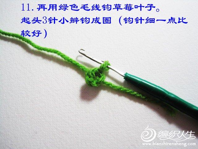 织姐教程--针织草莓。 (16).jpg