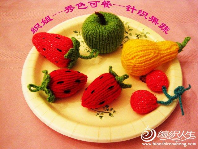 织姐教程--针织草莓。 (23).jpg