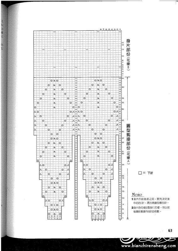 張金蘭棒針領口往下織 (56).jpg