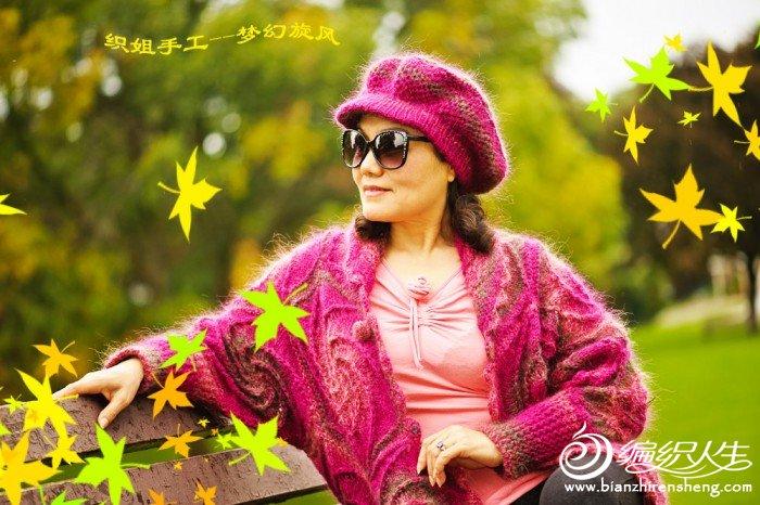 织姐手工--梦幻旋风 (14).jpg