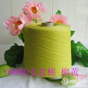 蕾丝型纯棉线柳黄色(1).jpg