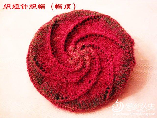 织姐手工--螺旋帽