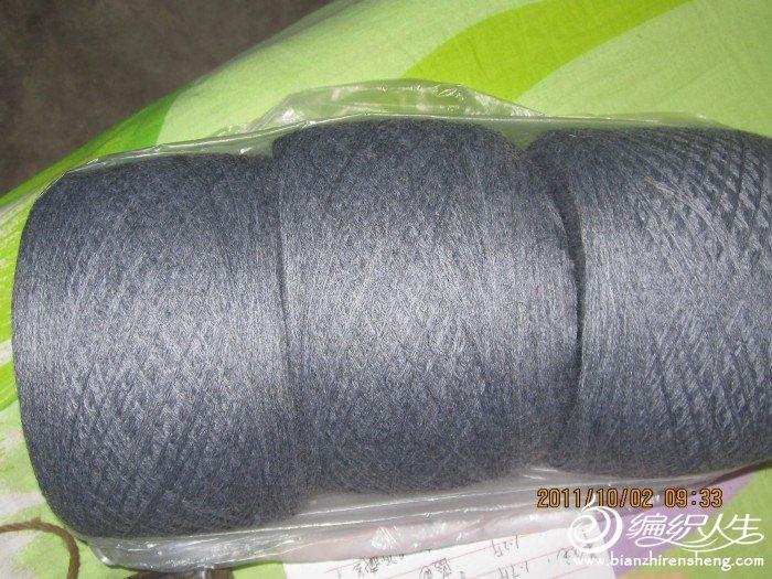灰色羊毛.JPG