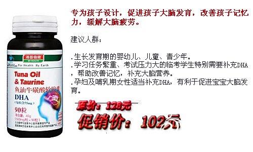 牛油牛磺酸软胶囊DHA.jpg