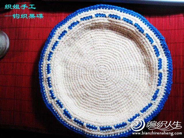织姐手工--钩织果碟