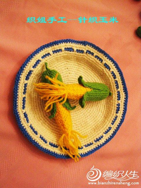 织姐教程---秀色可餐--针织玉米 (17).jpg