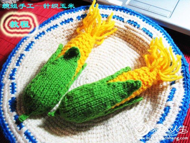 织姐教程--针织玉米
