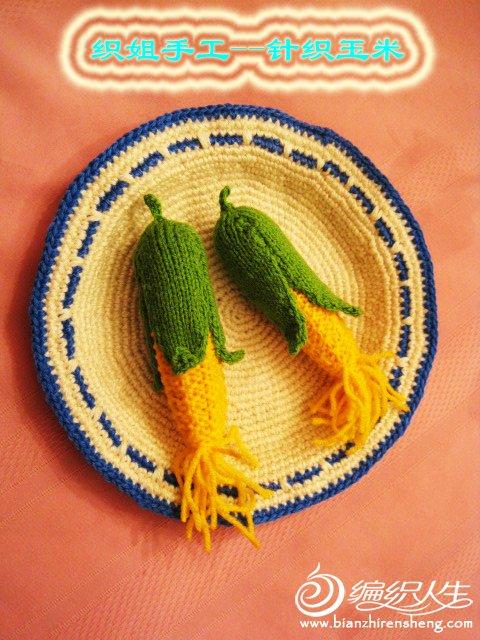 织姐教程---秀色可餐--针织玉米 (1).jpg