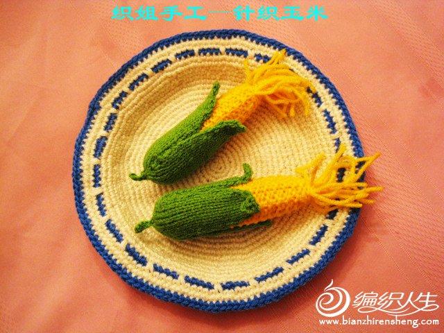 织姐教程---秀色可餐--针织玉米 (2).jpg