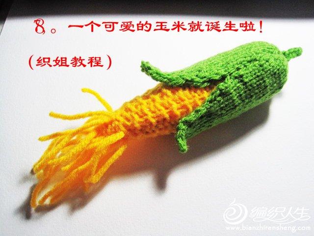 织姐教程---秀色可餐--针织玉米 (3).jpg