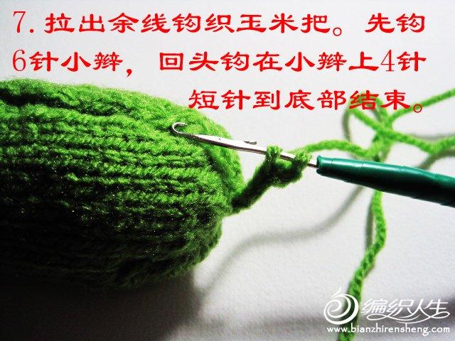 织姐教程---秀色可餐--针织玉米 (4).jpg