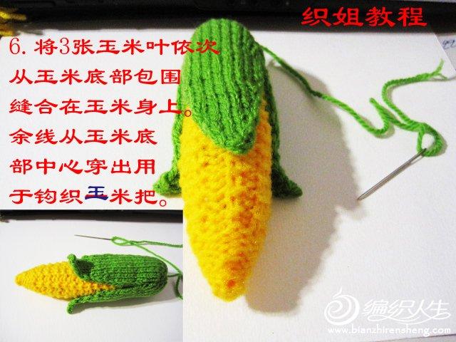 织姐教程---秀色可餐--针织玉米 (5).jpg