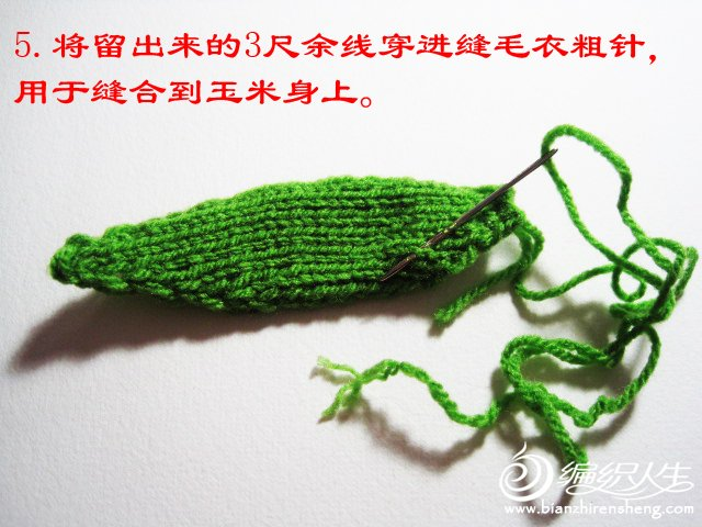织姐教程---秀色可餐--针织玉米 (6).jpg