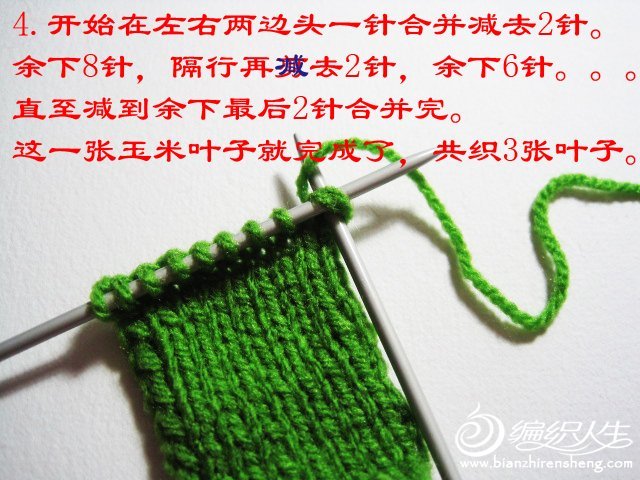 织姐教程---秀色可餐--针织玉米 (7).jpg