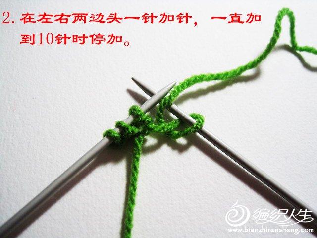 织姐教程---秀色可餐--针织玉米 (9).jpg