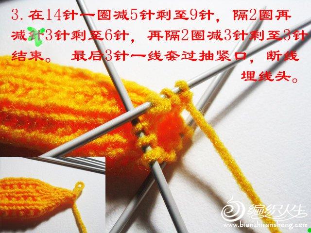 织姐教程---秀色可餐--针织玉米 (13).jpg