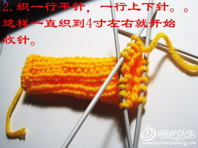 织姐教程---秀色可餐--针织玉米 (14).jpg