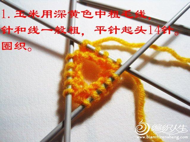 织姐教程---秀色可餐--针织玉米 (15).jpg