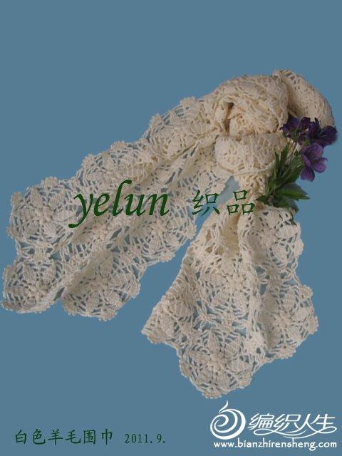 采用精纺羊毛(开司米)钩编,这是白色系列(二)——围巾