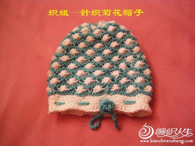织姐--针织囡囡菊花帽