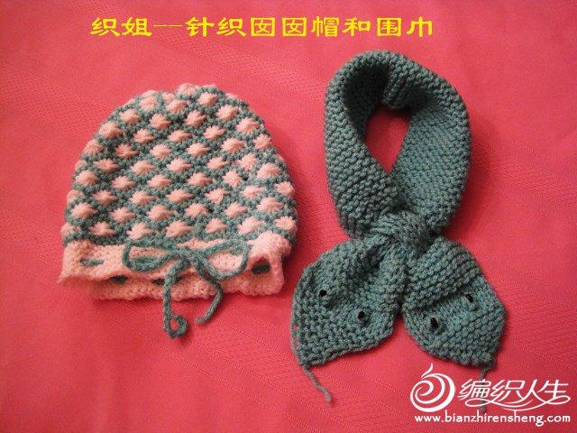 织姐手工--囡囡帽和鳄鱼头围巾