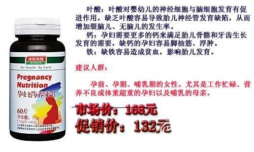 孕妇营养素片.jpg