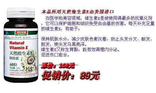 天然维生素E软胶囊.jpg