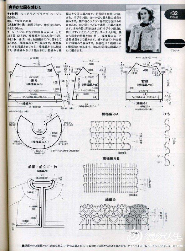 毛糸だま 2009春号_页面_100.jpg