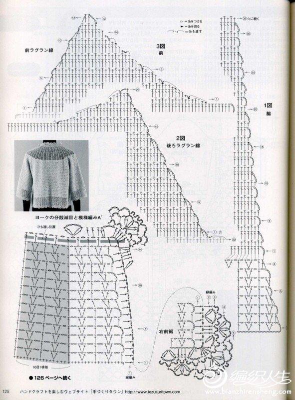 毛糸だま 2009春号_页面_101.jpg