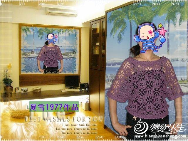 紫色蝙蝠衫 001.jpg