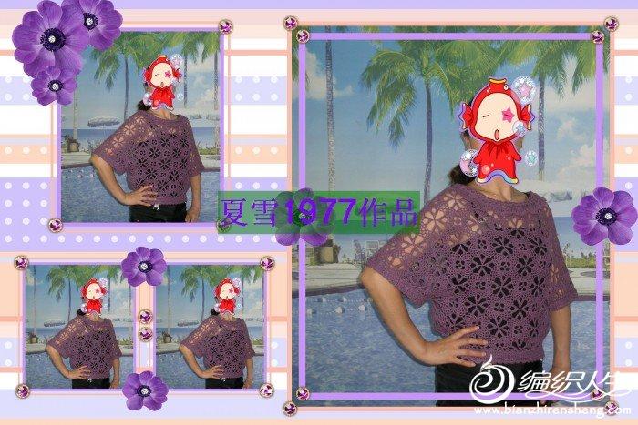 紫色蝙蝠衫 004.jpg