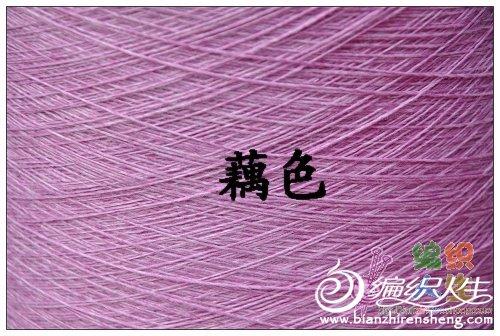 藕色兔棉绒.jpg