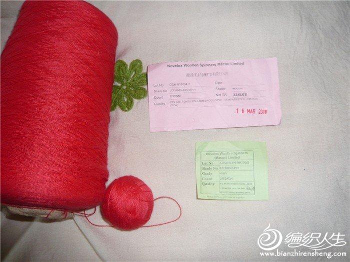 实体店棉羊绒混纺.jpg